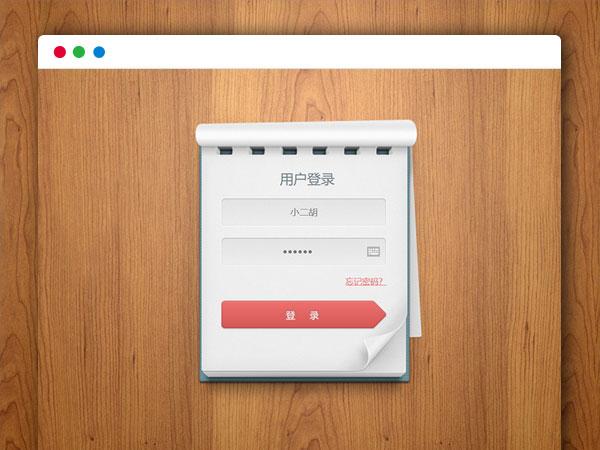 记事本风格的用户登录界面 HTML代码