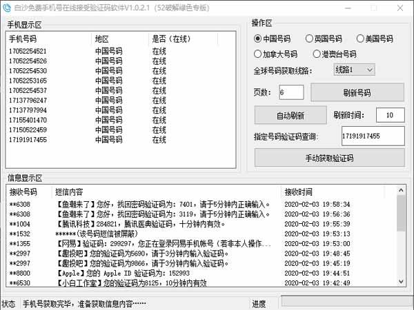 白沙免费手机在线接收验证码软件v1.0.2.1破解版