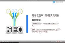 赵彦刚打造百万流量 SEO视频教程