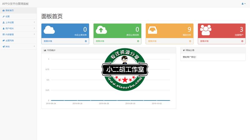 管理面板首页---APP分发平台管理中心.png