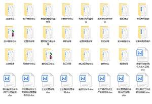 800多份各个行业的合同模板文档