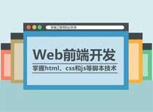 分享油管上最火的一套Web前端开发视频教程