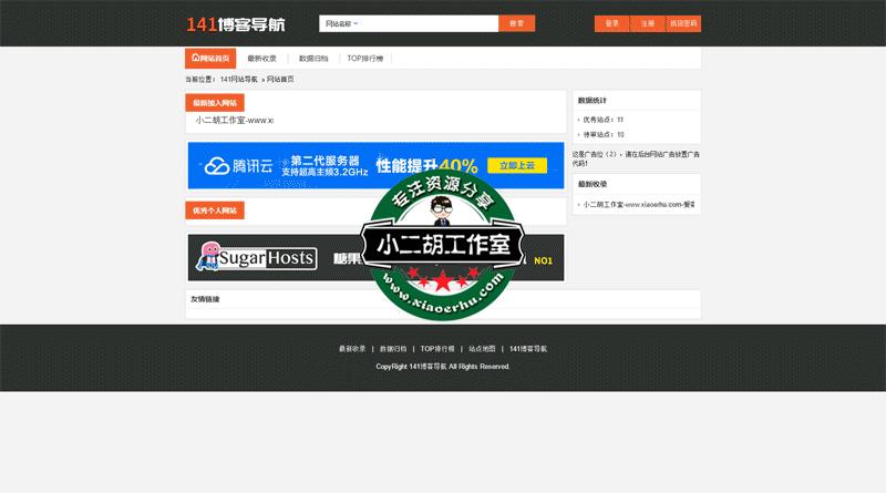 141网站导航---精选优秀个人独立博客.png