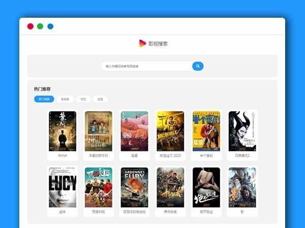 最新模板爱客影视搜索 聚合影视搜索  视频在线播放 PHP网站源码
