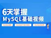 6天时间掌握Mysql基础视频教程