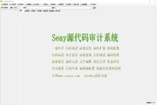 【去马修复版】SEAY代码审计系统源码 独家去除后门/排门