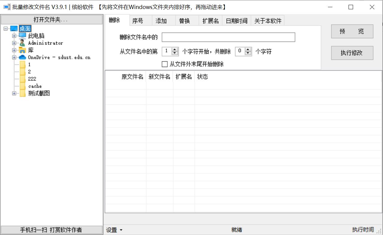 批量修改文件名工具最新绿色版下载解压即可使用