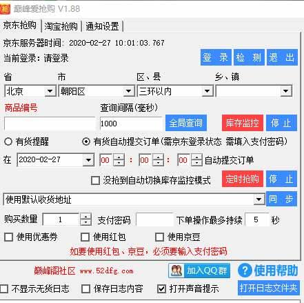 巅峰-抢购助手 淘宝抢购 天猫抢购 京东抢购 含手机版/电脑版