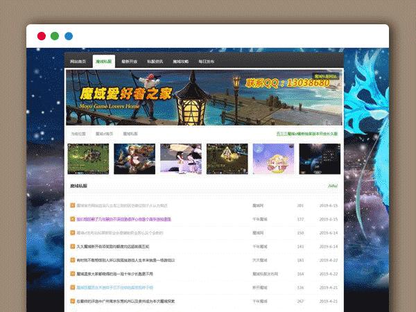 最新版魔域私服论坛社区网页模板