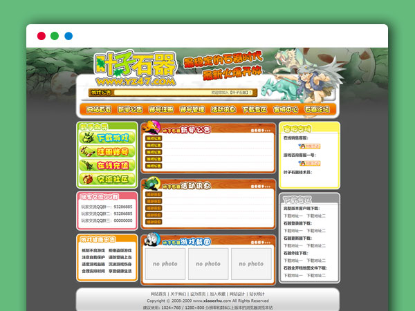 5套精美的石器时代游戏官方网页网站HTML源码模板