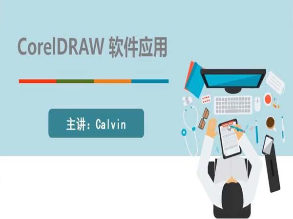 CorelDRAW 2019入门到精通+破解版+安装教程