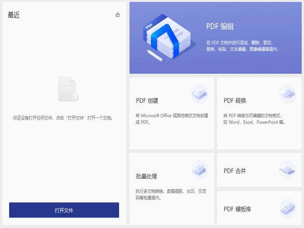 PDFelement Pro 7.0.2.4291 绿色专业版