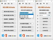 全能KMS/OEM激活小工具