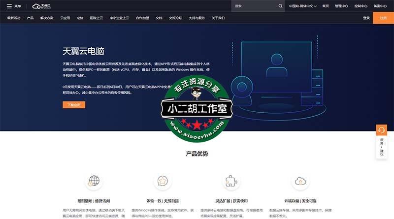 中国电信天翼云官网-云网融合,安全可信丨云主机丨云存储丨混合云.jpg
