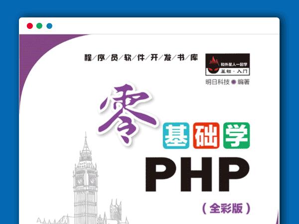 PHP项目开发实战入门 明日科技编著