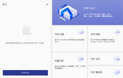 万兴PDF编辑专家 PDFelement 7.6.8.5031绿色破解版