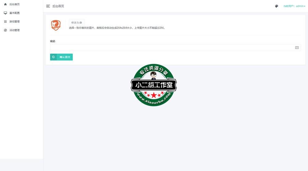 雄云网络后台管理系统.jpg