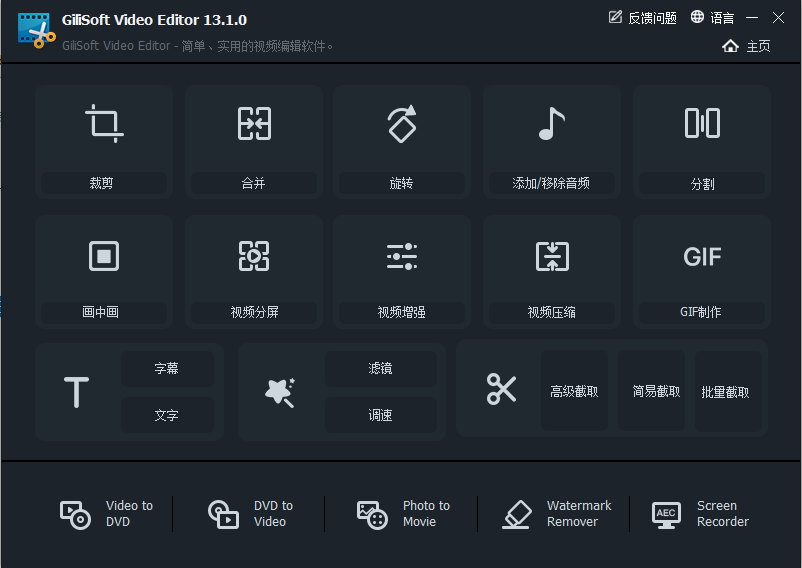 视频编辑工具GiliSoft Video Editor v13.1中文注册版