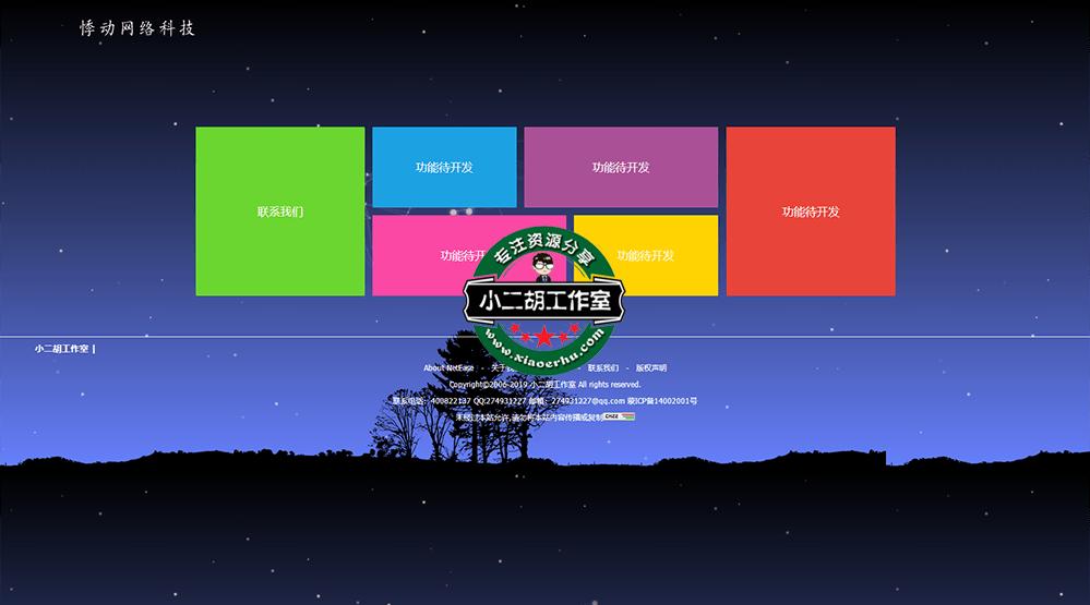 小二胡工作室官方引导页.png