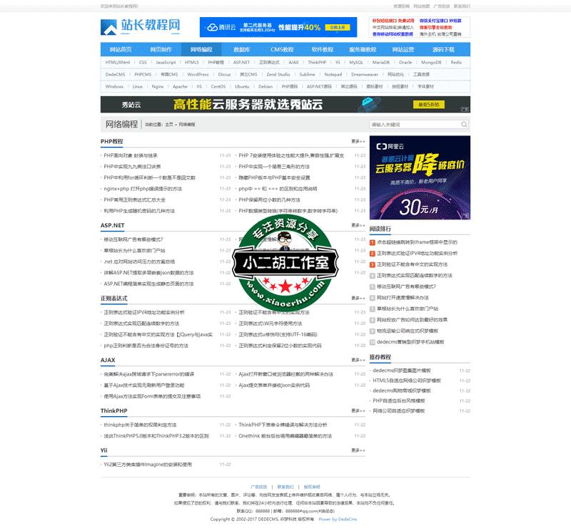 网络编程_我的网站.png