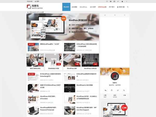 WordPress多功能主题 Begin 博客、杂志、图片、公司企业多种布局可选 CSS3+HTML5、响应式设计
