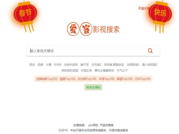 网站加2个春节快乐灯笼挂件