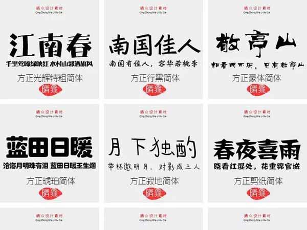 终于收集齐了!可能是最好看的中文字体!造字工房360款字体分享