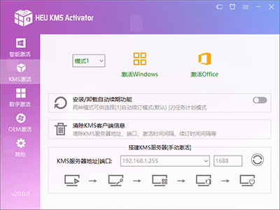 HEU_KMS_Activator v20.0.0 KMS激活工具