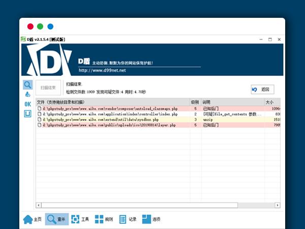 D盾 网站源码后门 挂马扫描软件 网站防护软件