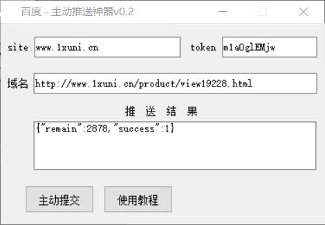 百度主动seo推送软件工具插件【带配套教程】