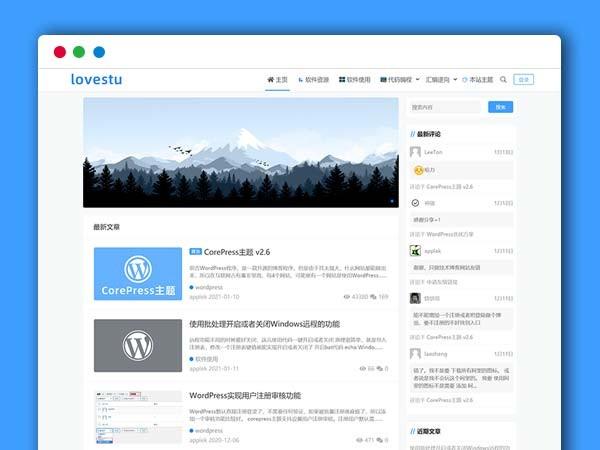 免费自适应蓝色清新博客WordPress主题模板CorePress主题 v2.6
