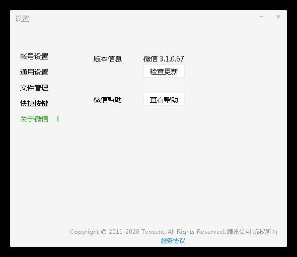 最新PC版微信v3.1.0.66 防撤回、微信多开补丁