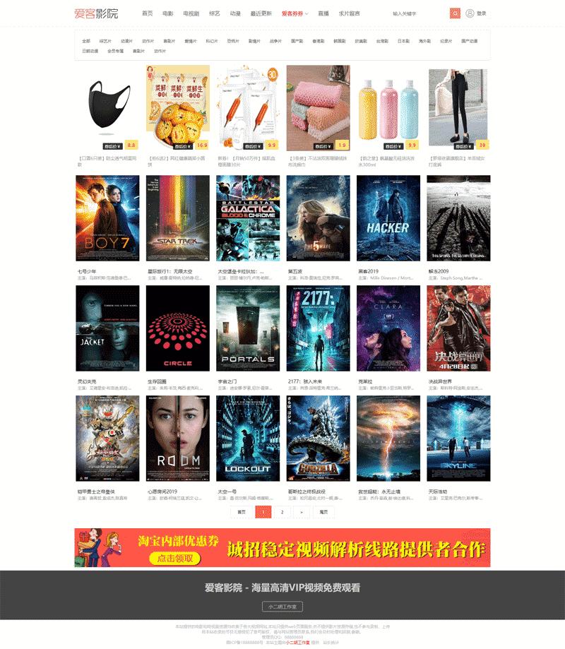 视频列表-爱客影院---海量高清VIP视频免费观看.png